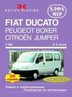 Руководство по ремонту и эксплуатации грузовика Fiat Ducato / Citroen Jumper / Peugeot Boxer с 1982 года выпуска