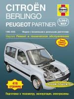 Руководство по ремонту и эксплуатации грузовика Citroen Berlingo / Peugeot Partner с 1996 по 2005 год выпуска