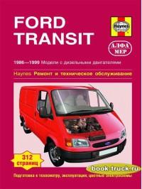 Руководство по ремонту и эксплуатации грузовика Ford Transit с 1986 по 1999 год выпуска