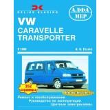 Руководство по ремонту и эксплуатации Volkswagen Transporter / Caravelle с 1990 по 1997 год выпуска.