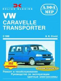 Руководство по ремонту и эксплуатации Volkswagen Transporter / Caravelle с 1990 по 1997 год выпуска