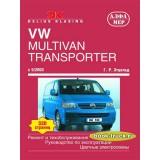 Руководство по ремонту и эксплуатации Volkswagen Transporter / Multivan с 2003 года выпуска.