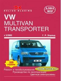 Руководство по ремонту и эксплуатации Volkswagen Transporter / Multivan с 2003 года выпуска
