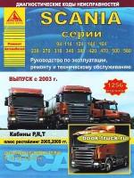 Руководство по ремонту и эксплуатации, техническому обслуживанию грузовиков Scania 94 / 114 / 124 / 144 / 164 / 580 с 2003 года выпуска (рестайлинг 2005 и 2009 годов)