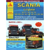 Руководство по ремонту и эксплуатации, техническому обслуживанию грузовиков Scania 94 / 114 / 124 / 144 / 164 / 580 с 2003 года выпуска (рестайлинг 2005 и 2009 годов).