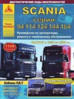 Руководство по ремонту и эксплуатации, техническому обслуживанию грузовиков Scania 94 / 114 / 124 / 144 / 164 c 1995 по 2003 год выпуска