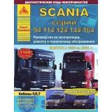 Руководство по ремонту и эксплуатации, техническому обслуживанию грузовиков Scania 94 / 114 / 124 / 144 / 164 c 1995 по 2003 год выпуска.
