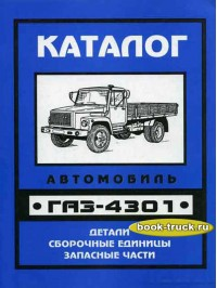 Каталог деталей и сборочных единиц ГАЗ-4301 с 1992 по 1995 года выпуска