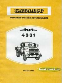 Каталог деталей и сборочных единиц грузовиков ЗиЛ 4331, выпускаемых с 2003 года