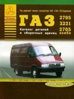 Каталог деталей и сборочных единиц ГАЗ 2705 / 3221