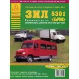 Руководство по ремонту грузовиков ЗИЛ 5301 Бычок / 3250 выпускаемых с 1994 года выпуска.
