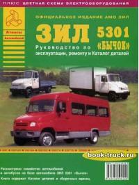 Руководство по ремонту грузовиков ЗИЛ 5301 Бычок / 3250 выпускаемых с 1994 года выпуска