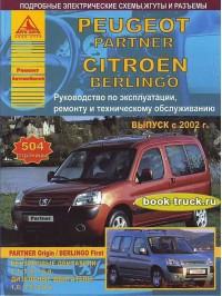 Руководство по ремонту и эксплуатации грузовика Citroen Berlingo / Peugeot Partner с 2002  года выпуска