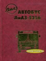 Руководство по ремонту ЛиАЗ-5256