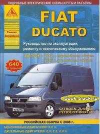 Руководство по ремонту и эксплуатации грузовика Fiat Ducato с 2002 года выпуска
