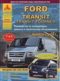 Руководство по ремонту и эксплуатации грузовика Ford Transit / Transit Tourneo с 2006 года выпуска