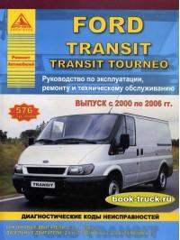 Руководство по ремонту и эксплуатации грузовика Ford Transit / Transit Tourneo с 2000 по 2006 год выпуска