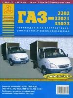 Руководство по ремонту и эксплуатации ГАЗ 3302 / 33021 / 33023