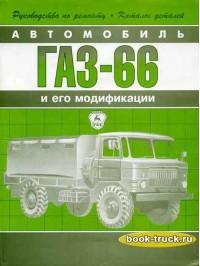 Руководство по ремонту и эксплуатации ГАЗ-66 с 1964 по 1999 года выпуска