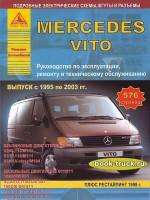 Руководство по ремонту грузовиков Mercedes Vito / Viano c 1995 по 2003 год выпуска
