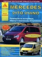 Руководство по ремонту грузовиков Mercedes Vito / Viano c 2003 по 2010 год выпуска