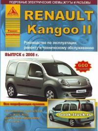 Руководство по ремонту и эксплуатации Renault Kangoo II с 2008 года выпуска