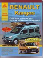 Руководство по ремонту и эксплуатации Renault Kangoo с 1997 по 2005 год выпуска