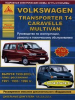 Руководство по ремонту и эксплуатации Volkswagen Multivan / Transporter T4 / Caravelle с 1990 по 2003 выпуска