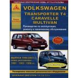 Руководство по ремонту и эксплуатации Volkswagen Multivan / Transporter T4 / Caravelle с 1990 по 2003 выпуска.