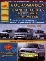 Руководство по ремонту и эксплуатации VW T5 Transporter / Caravelle / Multivan / California с 2009 года выпуска