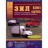 Руководство по ремонту грузовиков ЗиЛ 5301 Бычок / 3250 в цветных фотографиях, с 1994 года выпуска.