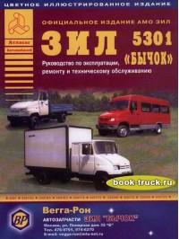 Руководство по ремонту грузовиков ЗиЛ 5301 Бычок / 3250 в цветных фотографиях, с 1994 года выпуска