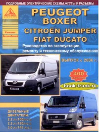 Руководство по ремонту и эксплуатации грузовика Fiat Ducato / Citroen Jumper / Peugeot Boxer с 2006 года выпуска