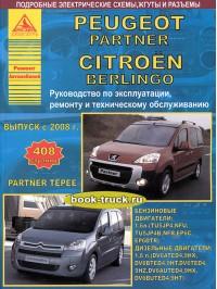 Руководство по ремонту и эксплуатации грузовика Citroen Berlingo / Peugeot Partner с 2008  года выпуска