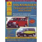 Руководство по ремонту и эксплуатации Volkswagen Transporter T5 / Multivan с 2003 года выпуска (рестайлинг с 2009).