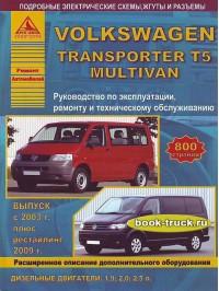 Руководство по ремонту и эксплуатации Volkswagen Transporter T5 / Multivan с 2003 года выпуска (рестайлинг с 2009)