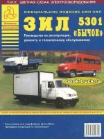 Руководство по ремонту грузовика ЗИЛ 5301 Бычок / 3250 выпускаемого с 1994 года выпуска