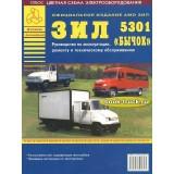 Руководство по ремонту грузовика ЗИЛ 5301 Бычок / 3250 выпускаемого с 1994 года выпуска.