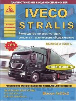 Руководство по ремонту грузовиков Iveco Stralis c 2002 года выпуска
