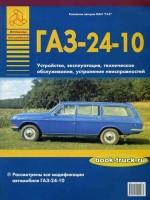 Руководство по ремонту и эксплуатации ГАЗ 24-10 Волга с 1968 по 1985 год выпуска