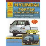 Руководство по ремонту и эксплуатации грузовиков Hyundai Porter / H100 / Н150 / Grace.