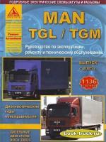 Руководство по ремонту и эксплуатации MAN TGL / TGM с 2005 года выпуска