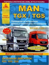 Руководство по ремонту и эксплуатации грузовиков MAN TGX / TGS c 2007 года выпуска