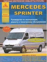 Руководство по ремонту грузовиков Mercedes Sprinter c 1995 по 2006 год выпуска