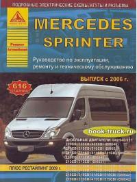 Руководство по ремонту грузовиков Mercedes Sprinter c 2006  года выпуска