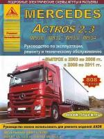Руководство по ремонту и эксплуатации Mercedes Actros с 2003 по 2011 год выпуска