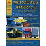 Руководство по ремонту и эксплуатации Mercedes Atego с 1998 по 2004 год выпуска.