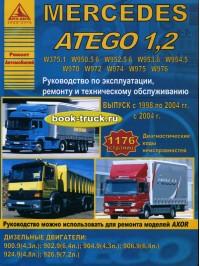 Руководство по ремонту и эксплуатации Mercedes Atego с 1998 по 2004 год выпуска