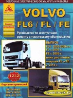 Руководство по ремонту и эксплуатации грузовиков Volvo FL / FE с 2000 года выпуска