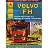Руководство по ремонту и эксплуатации Volvo FH с 2002 года выпуска.